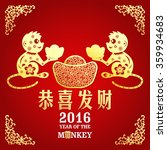 chinese year of monkey made by... | Shutterstock .eps vector #359934683