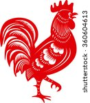 cock. symbol of chinese year... | Shutterstock .eps vector #360604613