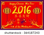 2016 happy chinese new year of... | Shutterstock .eps vector #364187243