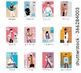 man horoscope set. twelve... | Shutterstock . vector #366284003