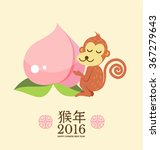 peach and monkey for chinese... | Shutterstock .eps vector #367279643