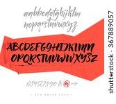 vector alphabet. hand drawn... | Shutterstock .eps vector #367889057