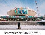 gomel  belarus   january 23 ... | Shutterstock . vector #368077943