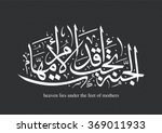arabic calligraphy reads, (heaven lies under the feet on mothers)