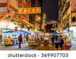 hong kong   jun 6  temple... | Shutterstock . vector #369907703