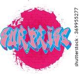 graffiti.surprise.handwritten... | Shutterstock .eps vector #369955277