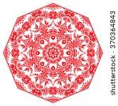 mandala round ornament...   Shutterstock .eps vector #370364843