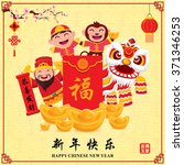 vintage chinese new year poster ... | Shutterstock .eps vector #371346253