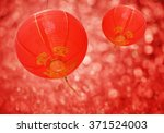 Two Red Chinese Lantern ...