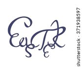 hand written word saying easter | Shutterstock .eps vector #371938597
