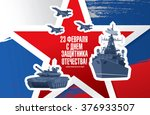 russian translation of the... | Shutterstock .eps vector #376933507