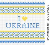 cross stitch embroidery i love... | Shutterstock .eps vector #377139373