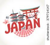 Постер, плакат: Travel text country Japan