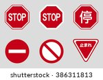 stop design chinese and japan... | Shutterstock .eps vector #386311813