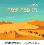 happy and kosher passover in... | Shutterstock .eps vector #391906513