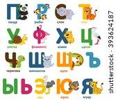 alphabet animals russian part 2 ... | Shutterstock .eps vector #393624187