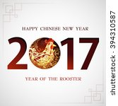 chinese new year 2017 rooster... | Shutterstock .eps vector #394310587