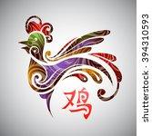 chinese zodiac animal sign... | Shutterstock .eps vector #394310593