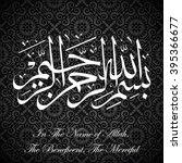 vector arabic calligraphy... | Shutterstock .eps vector #395366677
