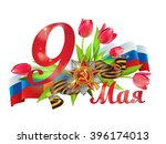 victory day card design. | Shutterstock .eps vector #396174013