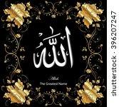 vintage vector arabic... | Shutterstock .eps vector #396207247