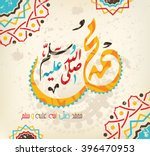 arabic and islamic calligraphy... | Shutterstock .eps vector #396470953