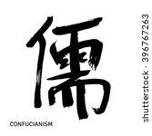 black chinese letter... | Shutterstock .eps vector #396767263