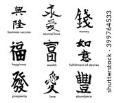 Symbols Of Feng Shui. Vector...