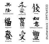 Symbols Of Feng Shui. Vector...