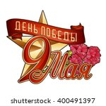 9 may victory day poster... | Shutterstock .eps vector #400491397