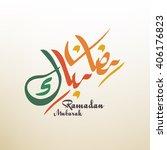 ramadan kareem beautiful...