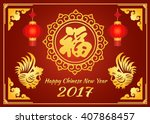 happy chinese new year 2017... | Shutterstock .eps vector #407868457