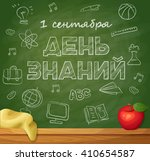 1st september  knowledge day.... | Shutterstock .eps vector #410654587