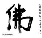 black chinese letter... | Shutterstock .eps vector #411013483