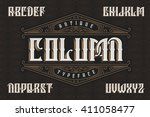 Vintage font with geometric pattern and decorative ornate. | Shutterstock vector #411058477