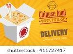 vector asian wok box chineese... | Shutterstock .eps vector #411727417