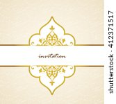 vector decorative frame.... | Shutterstock .eps vector #412371517