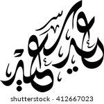 happy eid written in arabic... | Shutterstock .eps vector #412667023