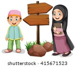 two muslim kids and wooden... | Shutterstock .eps vector #415671523