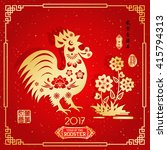 rooster year chinese zodiac... | Shutterstock .eps vector #415794313