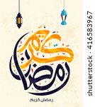 Vector Of Ramadan Kareem ...
