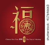 chinese year of the monkey | Shutterstock .eps vector #417646663