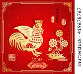 rooster year chinese zodiac... | Shutterstock .eps vector #419678767
