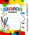 russian diploma. vector pattern ... | Shutterstock .eps vector #419842177