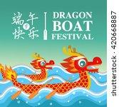 vector dragon boat festival... | Shutterstock .eps vector #420668887