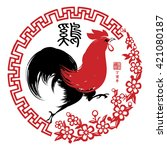 chinese zodiac symbol  red... | Shutterstock .eps vector #421080187