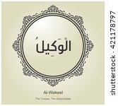 al wakilu . asmaul husna  name ... | Shutterstock .eps vector #421178797