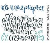 vector cyrillic alphabet. title ... | Shutterstock .eps vector #423173437