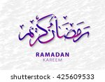 ramadan kareem background.... | Shutterstock . vector #425609533