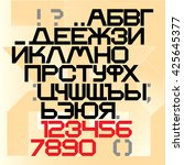 cyrillic geometric  font and... | Shutterstock .eps vector #425645377